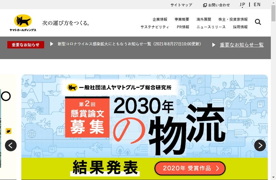 14 Amazing Trucking Website Design Examples in 2021 17