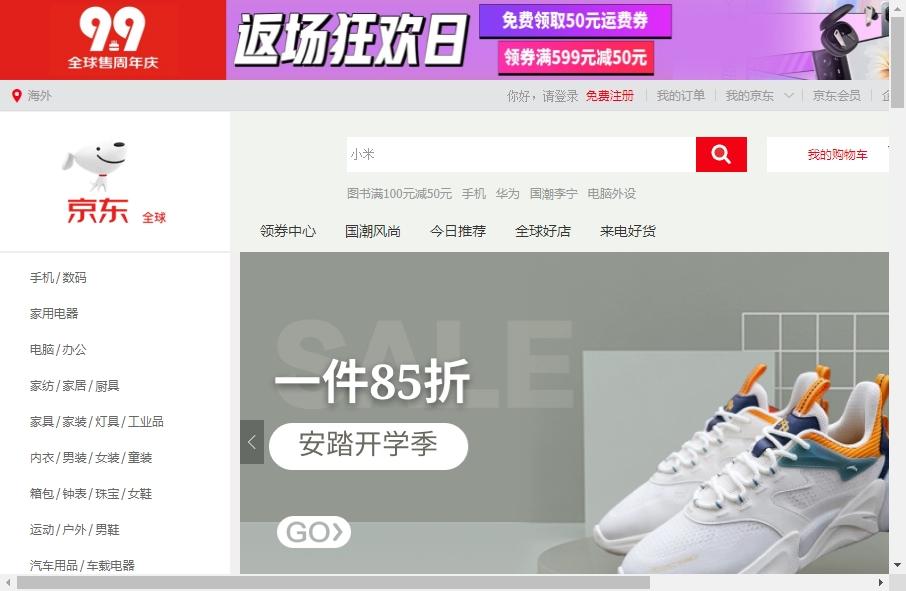 Online Retail Website Design 34