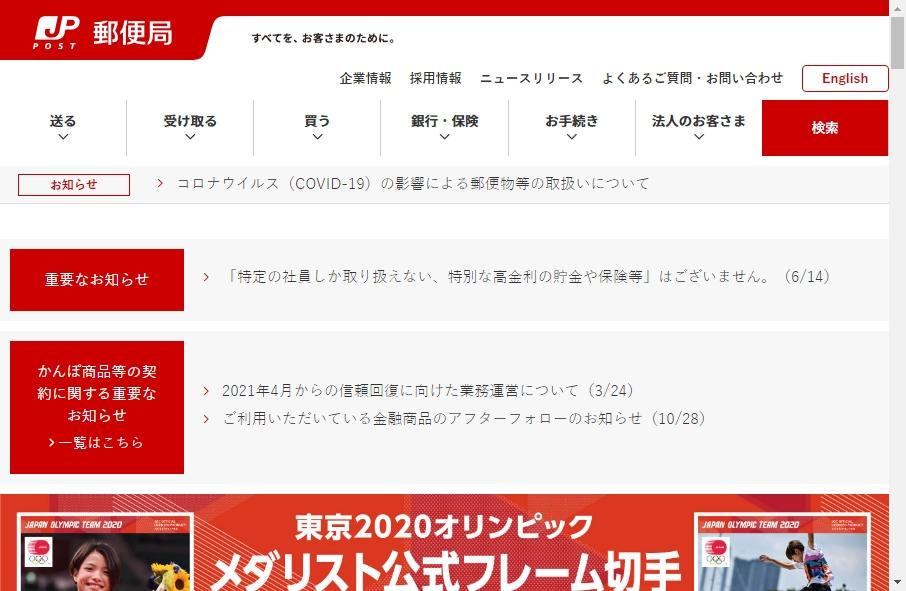 13 Great Postal Website Examples 24