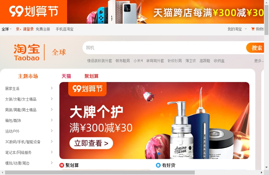 Online Retail Website Design 25